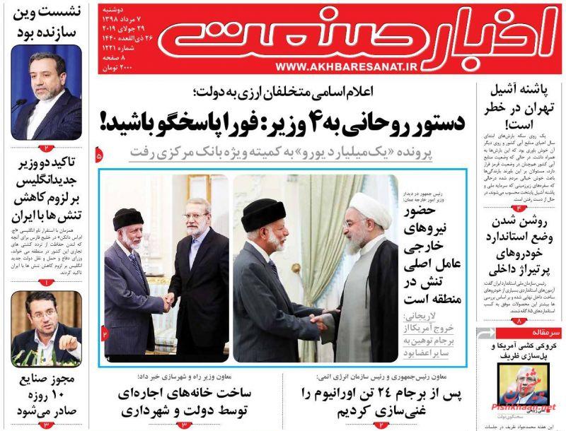 عناوین اخبار روزنامه اخبار صنعت در روز دوشنبه ۷ مرداد