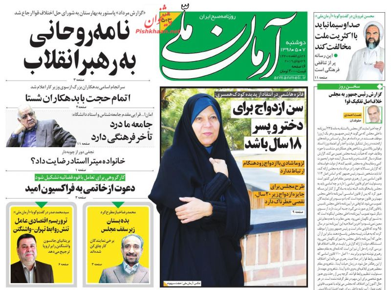 عناوین اخبار روزنامه آرمان ملی در روز دوشنبه ۷ مرداد