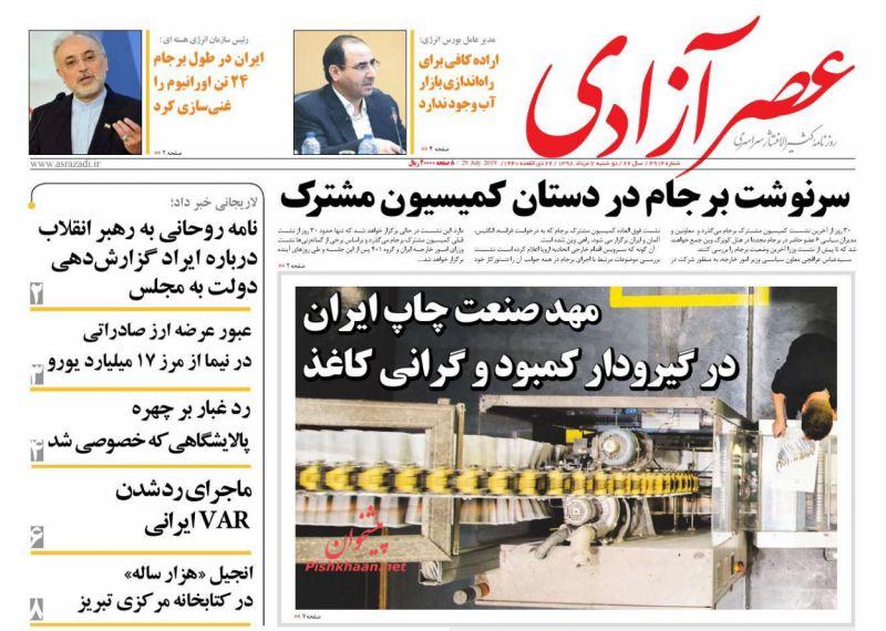 عناوین اخبار روزنامه عصرآزادی در روز دوشنبه ۷ مرداد