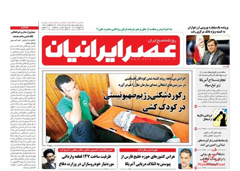 عناوین اخبار روزنامه عصر ایرانیان در روز دوشنبه ۷ مرداد