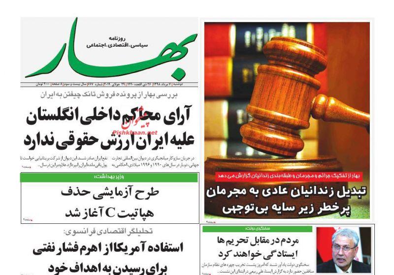 عناوین اخبار روزنامه بهار در روز دوشنبه ۷ مرداد