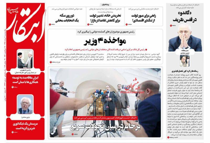 عناوین اخبار روزنامه ابتکار در روز دوشنبه ۷ مرداد