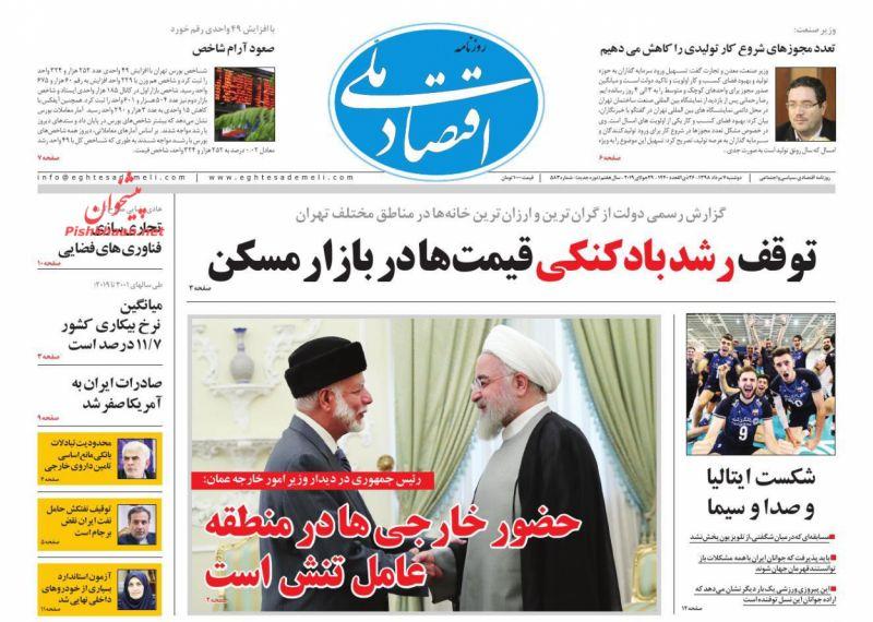 عناوین اخبار روزنامه اقتصاد ملی در روز دوشنبه ۷ مرداد