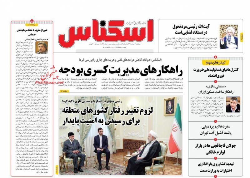 عناوین اخبار روزنامه اسکناس در روز دوشنبه ۷ مرداد