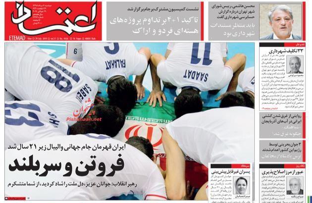 عناوین اخبار روزنامه اعتماد در روز دوشنبه ۷ مرداد