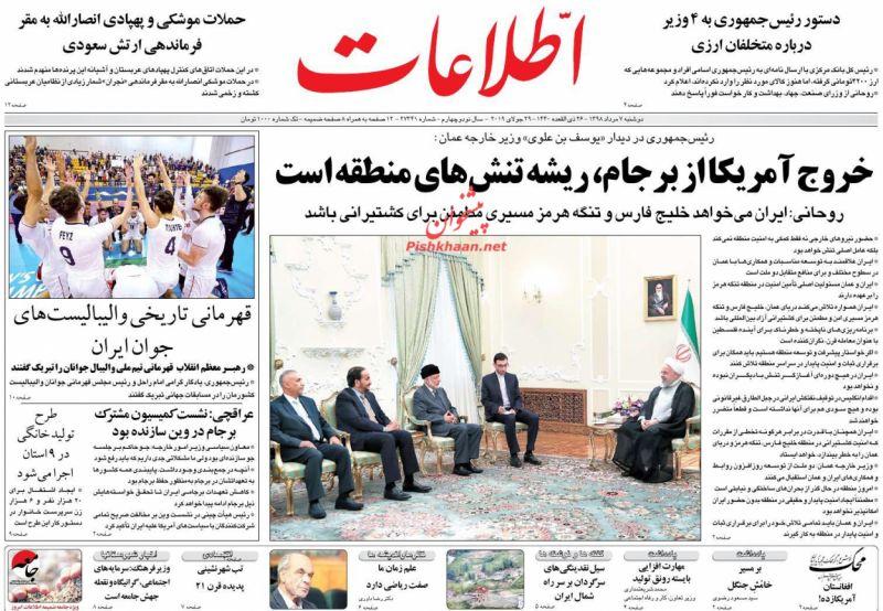 عناوین اخبار روزنامه اطلاعات در روز دوشنبه ۷ مرداد