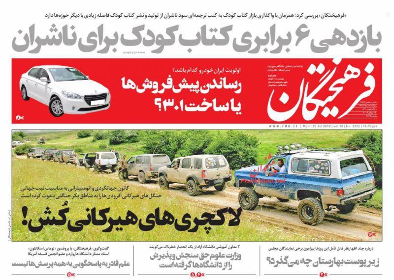 عناوین اخبار روزنامه فرهیختگان در روز دوشنبه ۷ مرداد