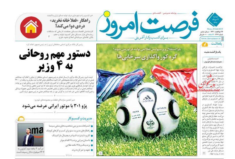عناوین اخبار روزنامه فرصت امروز در روز دوشنبه ۷ مرداد