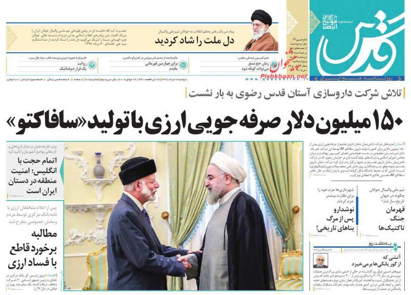 عناوین اخبار روزنامه قدس در روز دوشنبه ۷ مرداد
