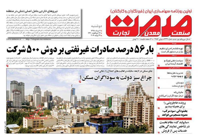 عناوین اخبار روزنامه صمت در روز دوشنبه ۷ مرداد
