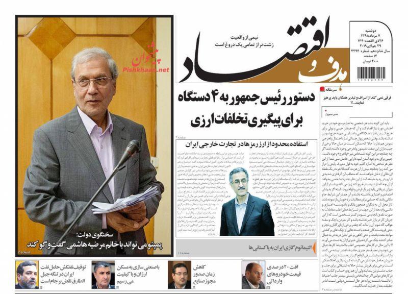 عناوین اخبار روزنامه هدف و اقتصاد در روز دوشنبه ۷ مرداد