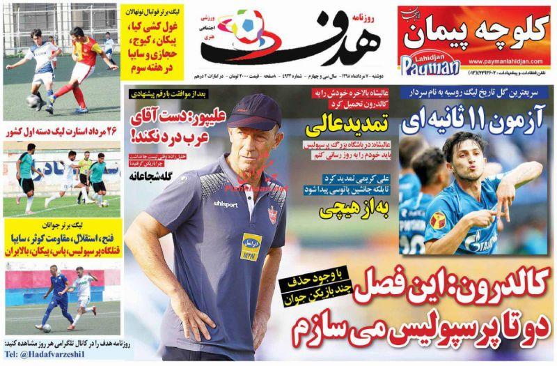 عناوین اخبار روزنامه هدف در روز دوشنبه ۷ مرداد
