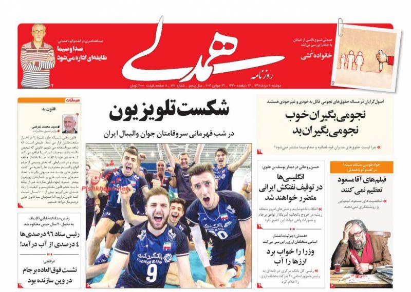 عناوین اخبار روزنامه همدلی در روز دوشنبه ۷ مرداد
