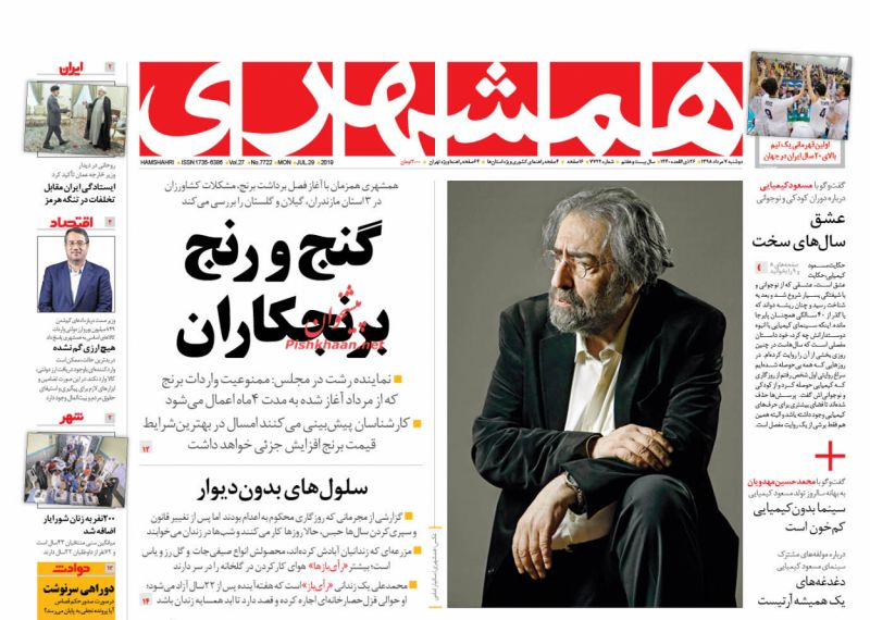 عناوین اخبار روزنامه همشهری در روز دوشنبه ۷ مرداد