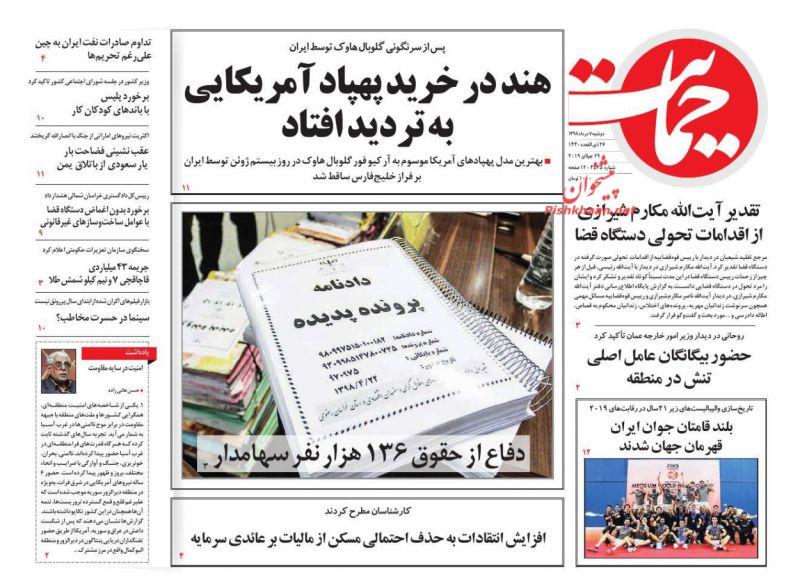 عناوین اخبار روزنامه حمایت در روز دوشنبه ۷ مرداد