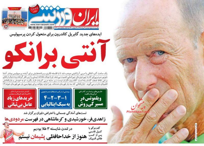 عناوین اخبار روزنامه ایران ورزشی در روز دوشنبه ۷ مرداد