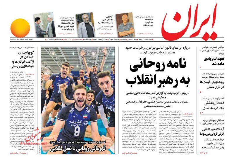 عناوین اخبار روزنامه ایران در روز دوشنبه ۷ مرداد