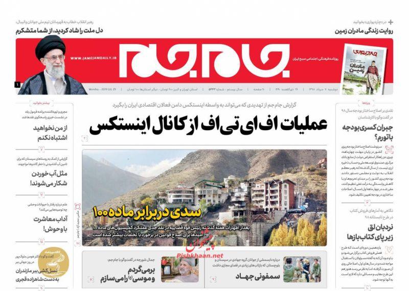 عناوین اخبار روزنامه جام جم در روز دوشنبه ۷ مرداد