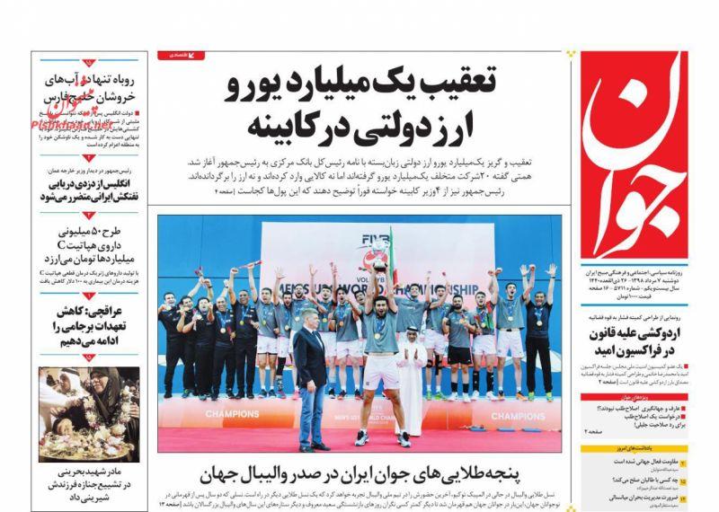 عناوین اخبار روزنامه جوان در روز دوشنبه ۷ مرداد