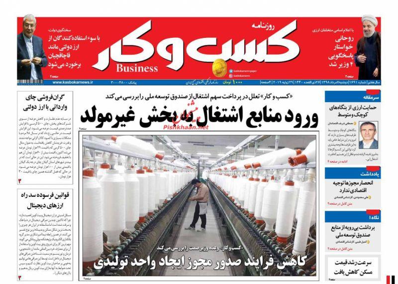 عناوین اخبار روزنامه كسب و كار در روز دوشنبه ۷ مرداد