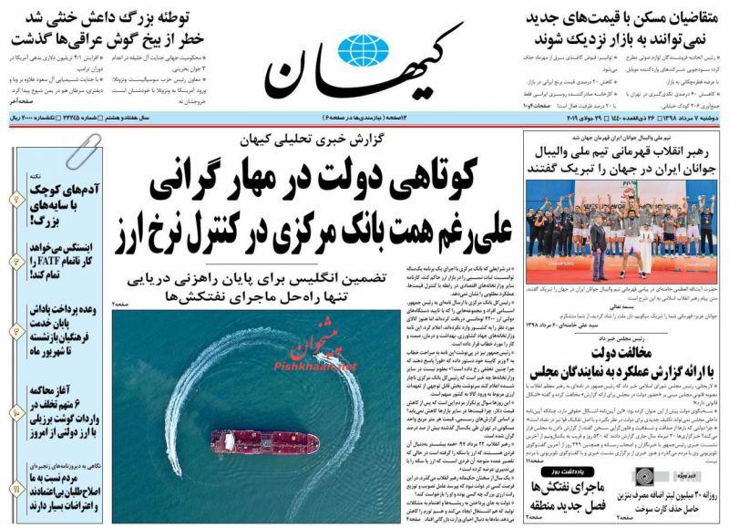عناوین اخبار روزنامه کيهان در روز دوشنبه ۷ مرداد