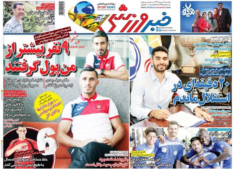 عناوین اخبار روزنامه خبر ورزشی در روز دوشنبه ۷ مرداد