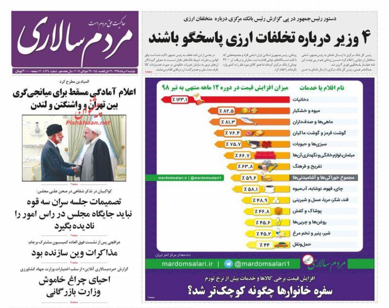 عناوین اخبار روزنامه مردم سالاری در روز دوشنبه ۷ مرداد