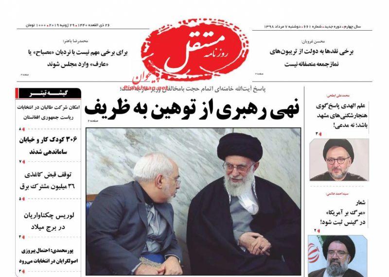 عناوین اخبار روزنامه مستقل در روز دوشنبه ۷ مرداد
