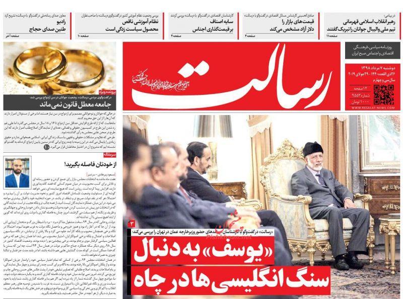 عناوین اخبار روزنامه رسالت در روز دوشنبه ۷ مرداد