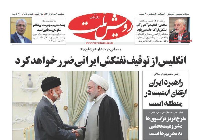 عناوین اخبار روزنامه رویش ملت در روز دوشنبه ۷ مرداد