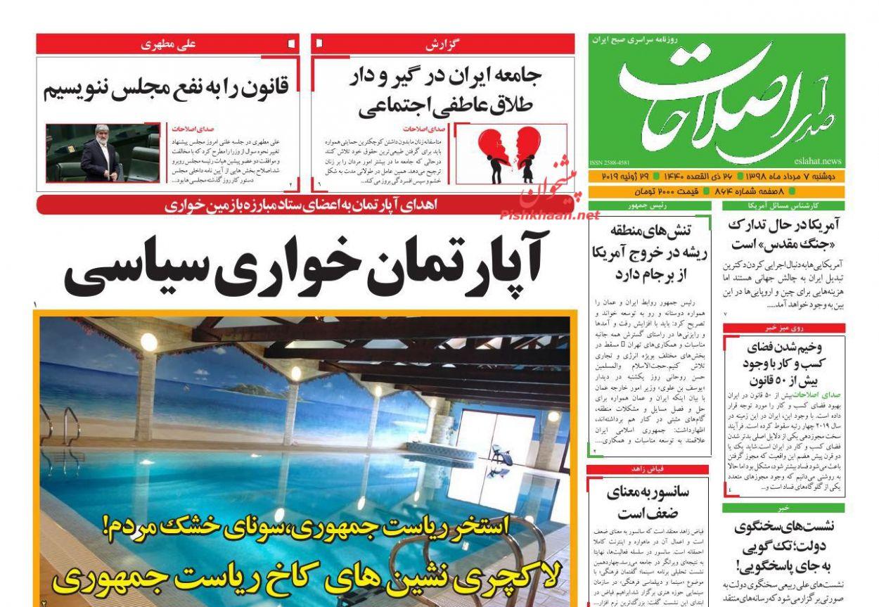 عناوین اخبار روزنامه صدای اصلاحات در روز دوشنبه ۷ مرداد :