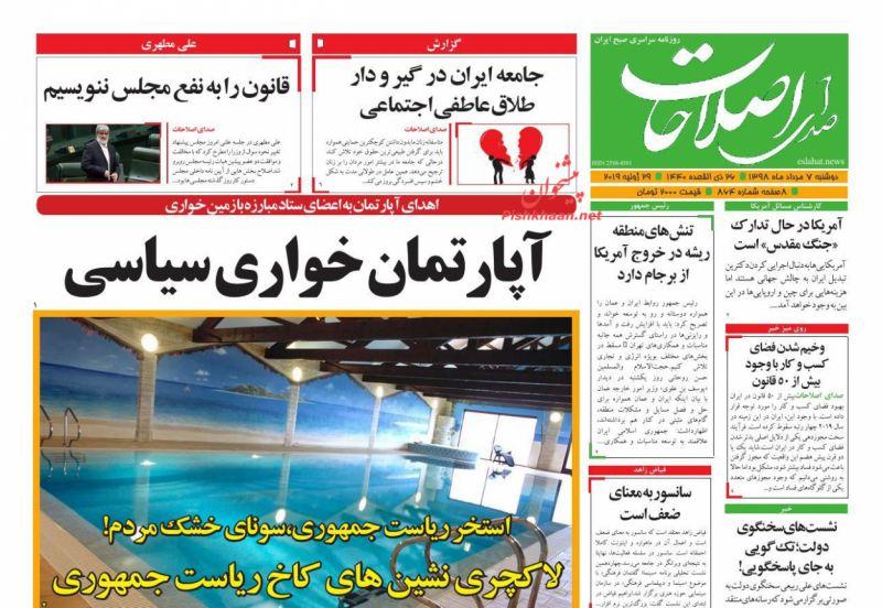 عناوین اخبار روزنامه صدای اصلاحات در روز دوشنبه ۷ مرداد