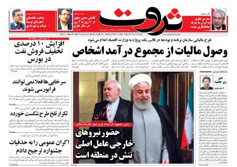 عناوین اخبار روزنامه ثروت در روز دوشنبه ۷ مرداد