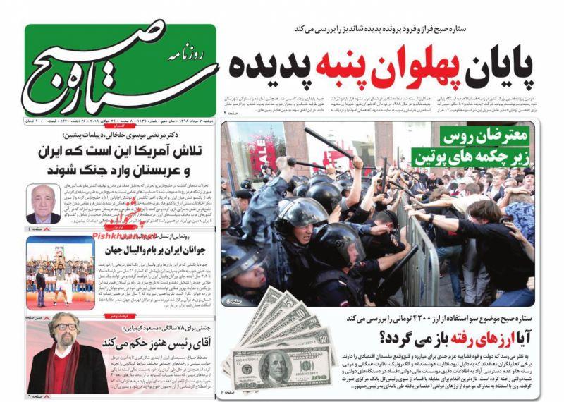 عناوین اخبار روزنامه ستاره صبح در روز دوشنبه ۷ مرداد