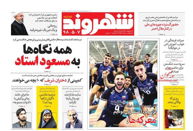 عناوین اخبار روزنامه شهروند در روز دوشنبه ۷ مرداد