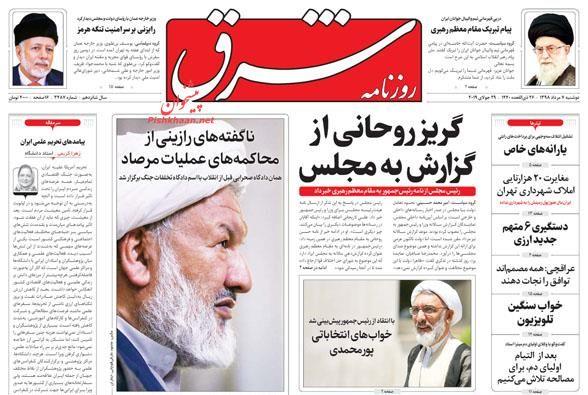 عناوین اخبار روزنامه شرق در روز دوشنبه ۷ مرداد
