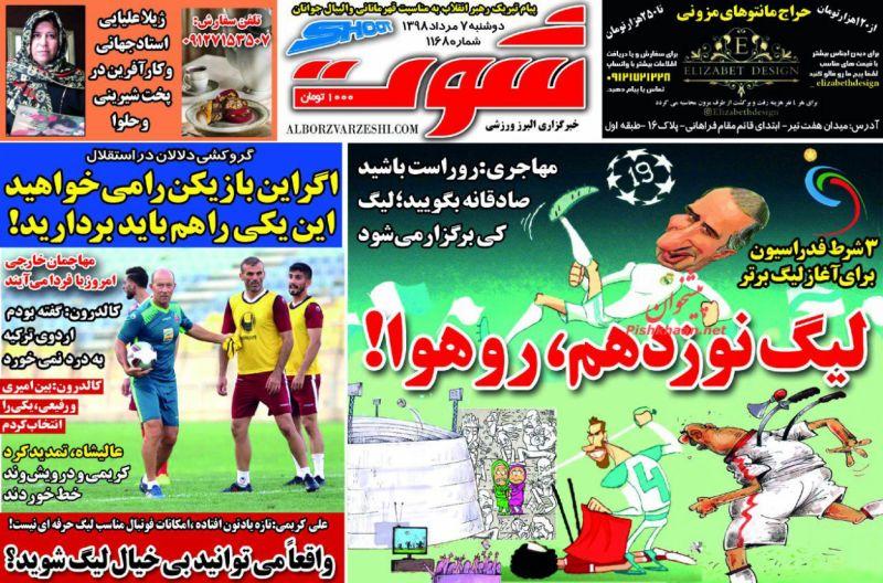 عناوین اخبار روزنامه شوت در روز دوشنبه ۷ مرداد
