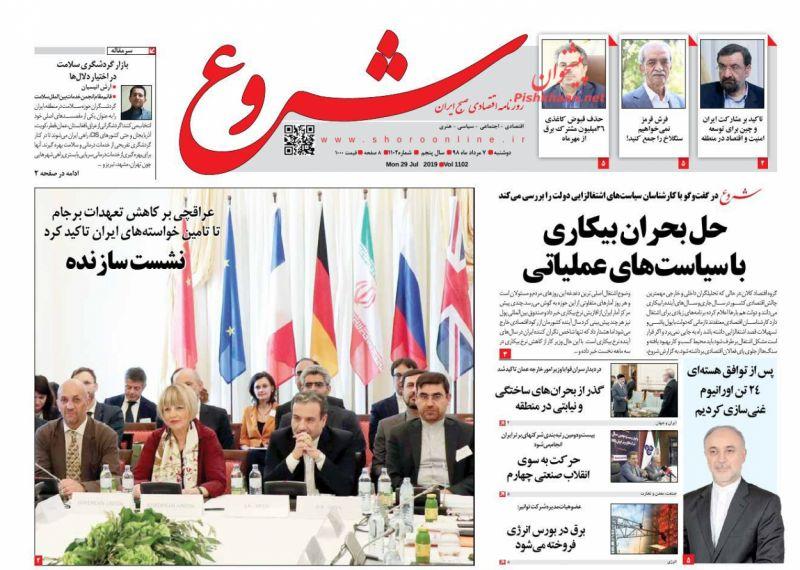 عناوین اخبار روزنامه شروع در روز دوشنبه ۷ مرداد
