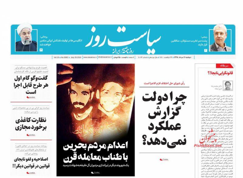 عناوین اخبار روزنامه سیاست روز در روز دوشنبه ۷ مرداد