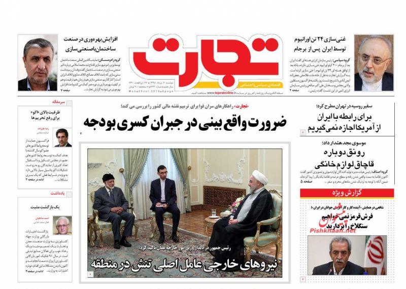 عناوین اخبار روزنامه تجارت در روز دوشنبه ۷ مرداد