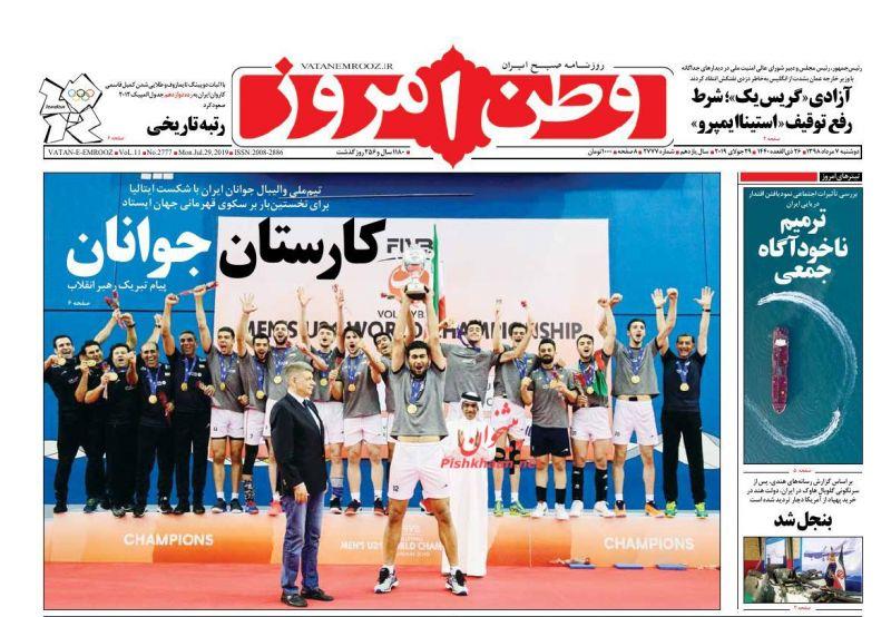 عناوین اخبار روزنامه وطن امروز در روز دوشنبه ۷ مرداد
