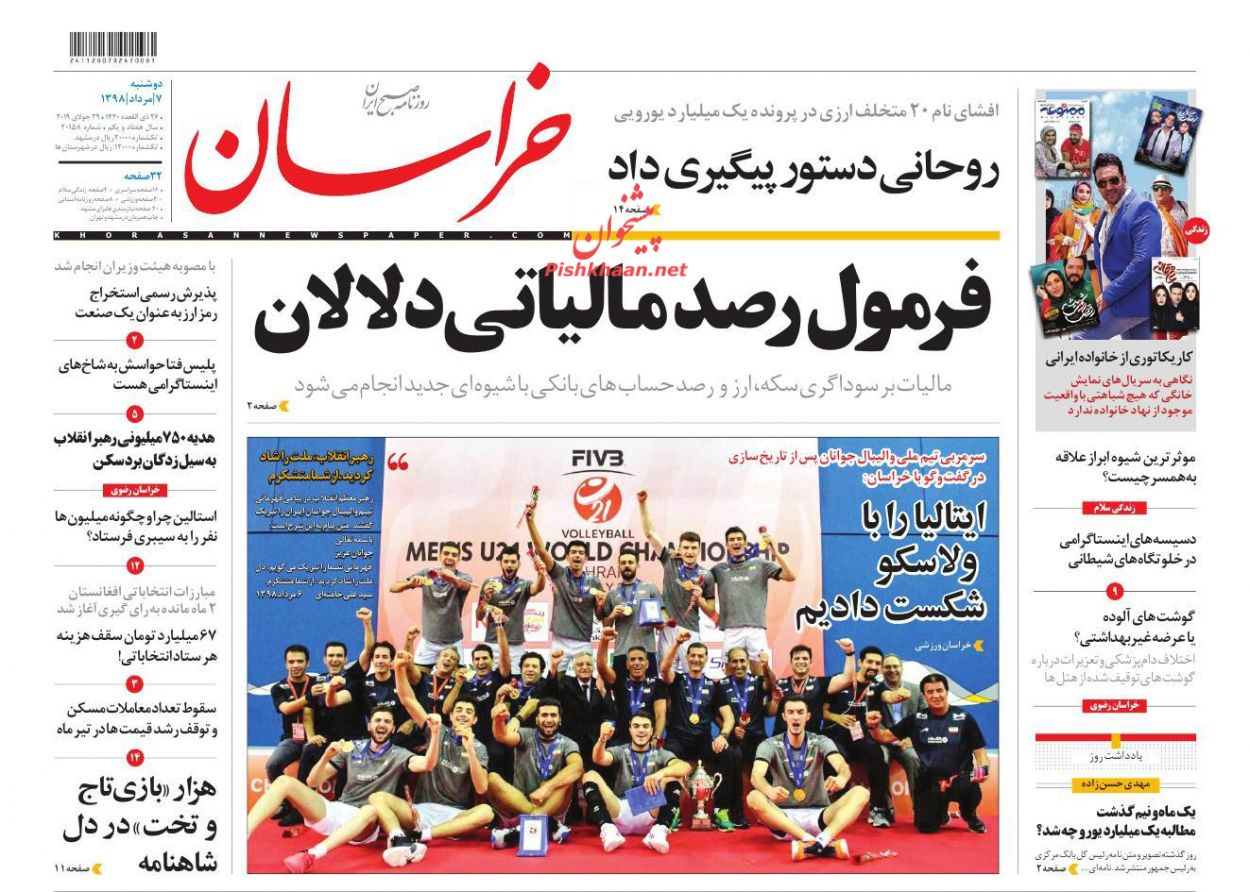 عناوین اخبار روزنامه خراسان در روز دوشنبه ۷ مرداد :