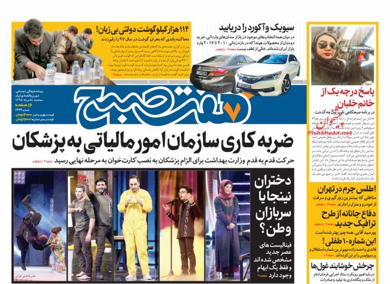 عناوین اخبار روزنامه هفت صبح در روز سهشنبه ۸ مرداد :