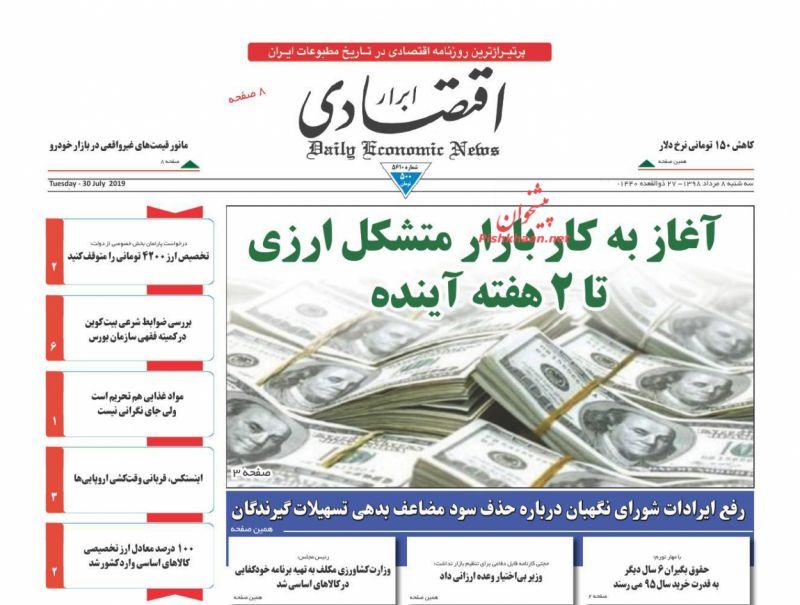 عناوین اخبار روزنامه ابرار اقتصادی در روز سهشنبه ۸ مرداد :