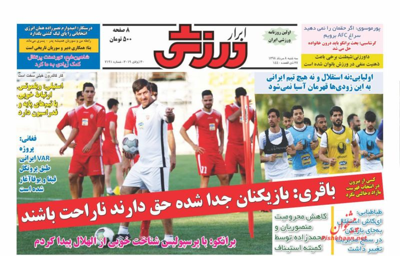 عناوین اخبار روزنامه ابرار ورزشى در روز سهشنبه ۸ مرداد