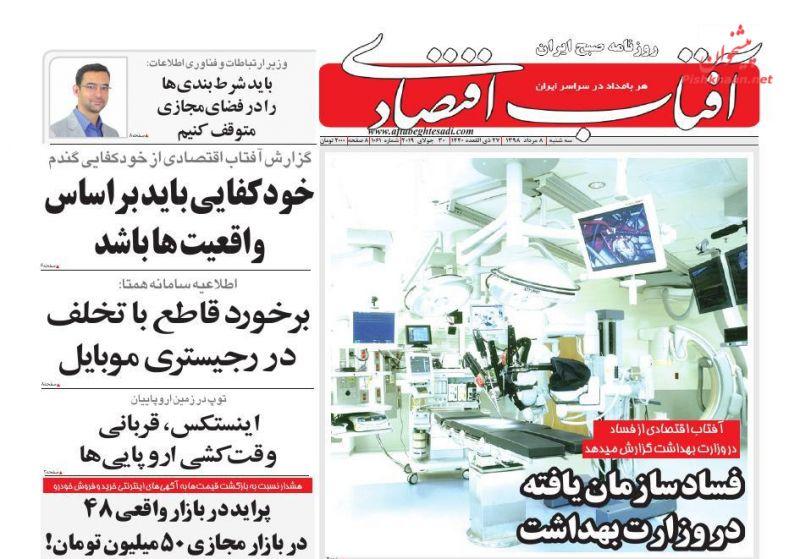 عناوین اخبار روزنامه آفتاب اقتصادی در روز سهشنبه ۸ مرداد :