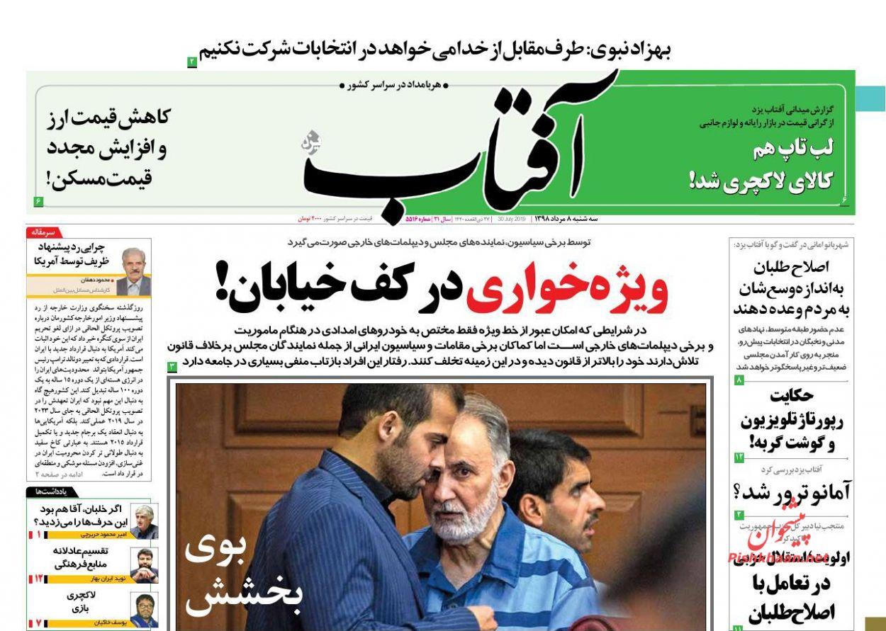 عناوین اخبار روزنامه آفتاب یزد در روز سهشنبه ۸ مرداد :