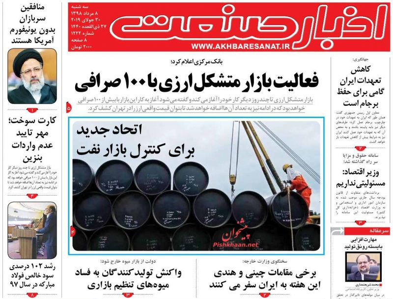 عناوین اخبار روزنامه اخبار صنعت در روز سهشنبه ۸ مرداد :