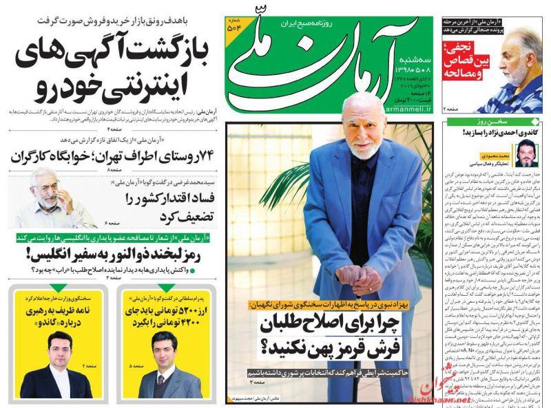 عناوین اخبار روزنامه آرمان ملی در روز سهشنبه ۸ مرداد