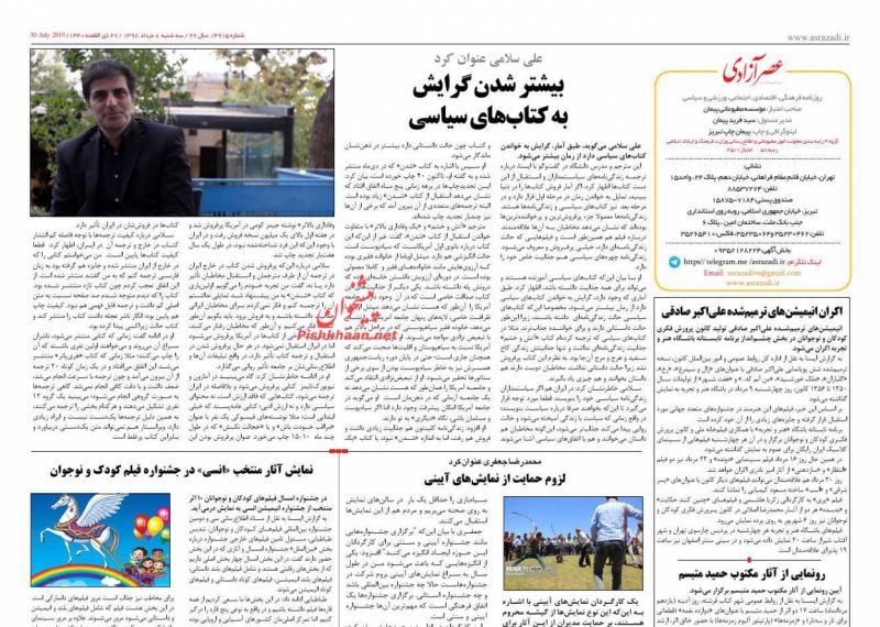 عناوین اخبار روزنامه عصرآزادی در روز سهشنبه ۸ مرداد :